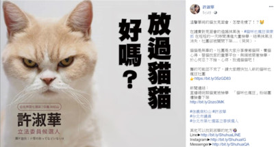 直播總統聊貓被檢舉 貓咪也瘋狂遭臉書下架