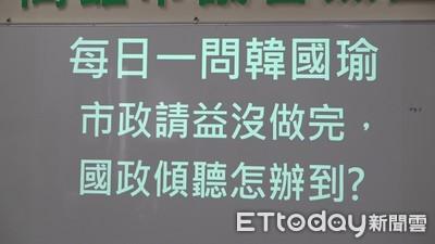 市政請益韓僅去8區 綠議員諷:「韓四分之一」