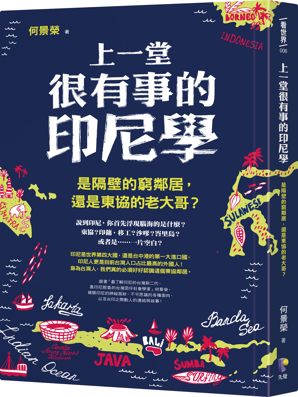 ▲▼書籍《上一堂很有事的印尼學》。(圖/先覺出版提供,請勿隨意翻拍,以免侵權。)