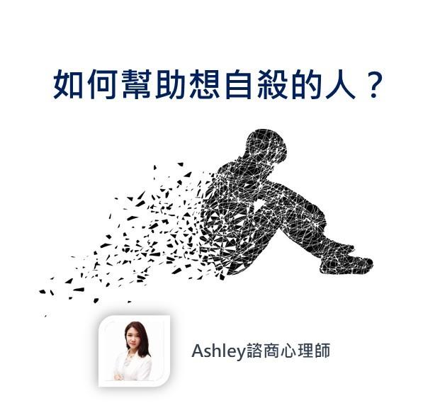 ▲▼如何幫助想自殺的人。(圖/翻攝自Facebook/Ashley Chen)