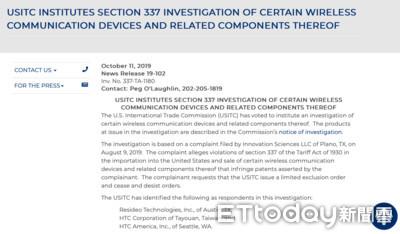 宏達電專利訴訟不斷 美國ITC啟動337調查