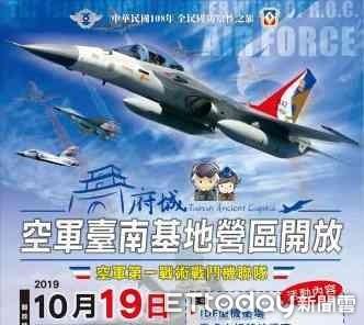 空軍台南基地19日開放參觀