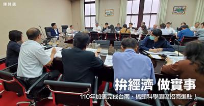 加速完成台南、橋頭科學園區招商進駐!陳其邁:不因選舉影響政策推動