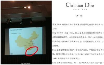 禁不住砲轟!Dior半夜發道歉聲明「堅持一個中國」