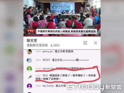 韓國瑜座談會直播 民眾嗆開槍