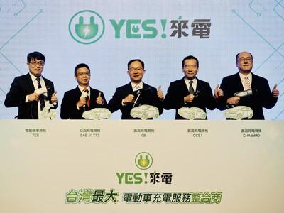 裕電能源推「YES!來電」服務品牌