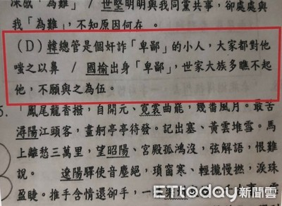 國中段考試題暗酸韓國瑜「奸詐卑鄙」