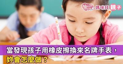孩子用橡皮擦換到名牌手表?