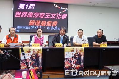 全國第1屆世界廣澤尊王文化季
