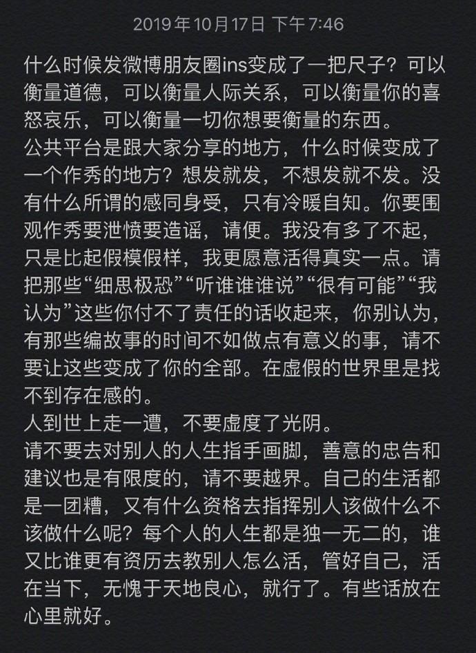 ▲宋茜嗆酸民。(圖/翻攝自微博)