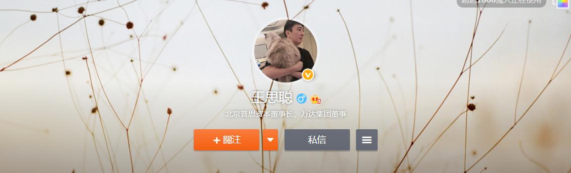 ▲王思聰是北京普思投資有限公司和萬達集團的董事長。(圖/翻攝自王思聰微博)