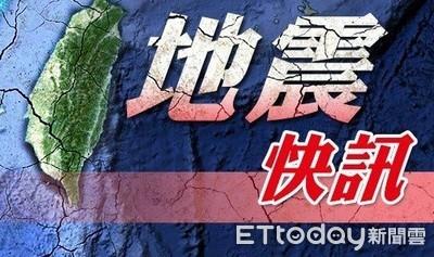 即/花蓮外海5.4有感地震 北台灣狂搖8秒