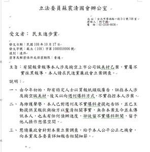 獨/蘇震清發文逆襲民進黨中央