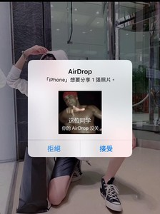 AirDrop 分享照片好方便,但如何防止「AirDrop 痴漢」?