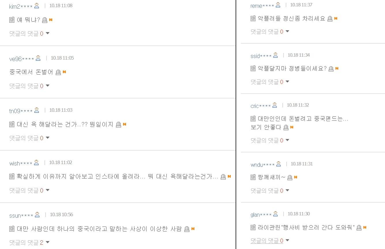 ▲韓網友對賴冠霖貼文抱持正反兩面意見。(圖/翻攝自NATE)