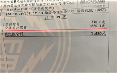 公共用電1260元! 網曝費用砍半方法