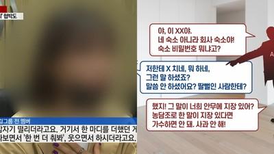 很會在上面O吧!韓女團遭50歲代表性騷擾