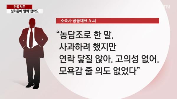 ▲韓某出面爆料遭到代表性騷擾,同時曝光對峙對話。(圖/翻攝自YTN)