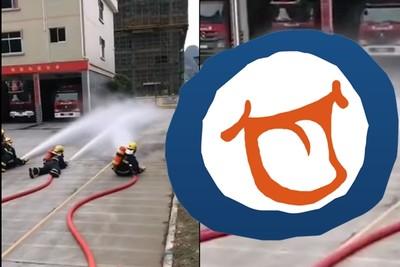 3消防員射水訓練 中間兄弟慘遭爆菊