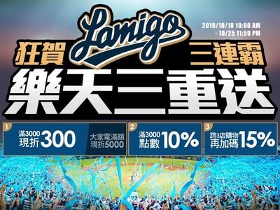 Lamigo奪冠軍3連霸 網購狂打加碼回饋
