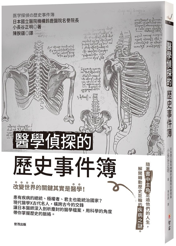 ▲▼書籍《醫學偵探的歷史事件簿》。(圖/智富出版提供,請勿隨意翻拍,以免侵權。)