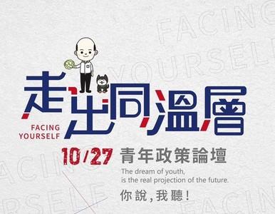 韓國瑜27日舉辦台北青年論壇
