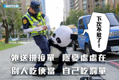 熊貓抱大腿求饒! 中市警宣導搭時事