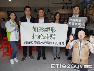 韓國瑜到台南高市議員組團反詐騙
