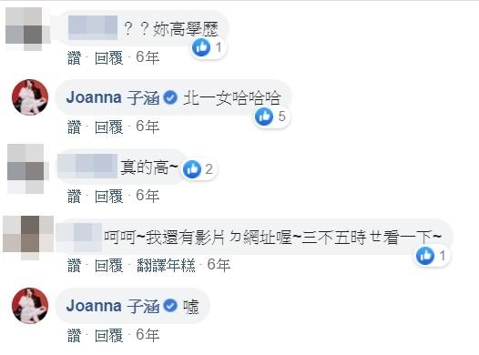 ▲子涵上節目謊稱高學歷、北一女。(圖/翻攝自臉書/Joanna 子涵)