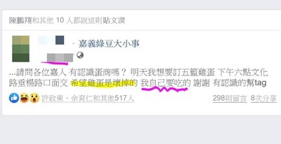 韓國瑜嘉義造勢 民眾網路募集壞雞蛋