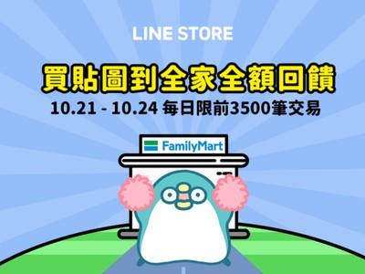 買貼圖到全家!LINE祭全額回饋 每日早上10點開搶