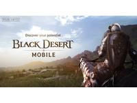 《黑色沙漠M》全球版登錄破200萬 10/24起特定地區搶先封測
