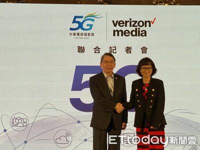 Verizon Media加入中華電5G領航隊