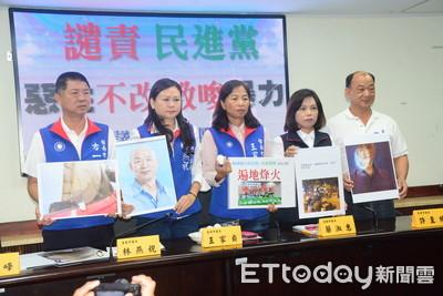 台南藍軍譴責民進黨教唆暴力