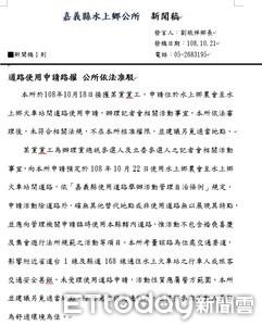 韓國瑜「路權」被卡 水上鄉:依法准駁