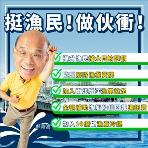 國家機器真的衝得很厲害!5點挺漁民 蘇貞昌報喜:保住產值近1仟億