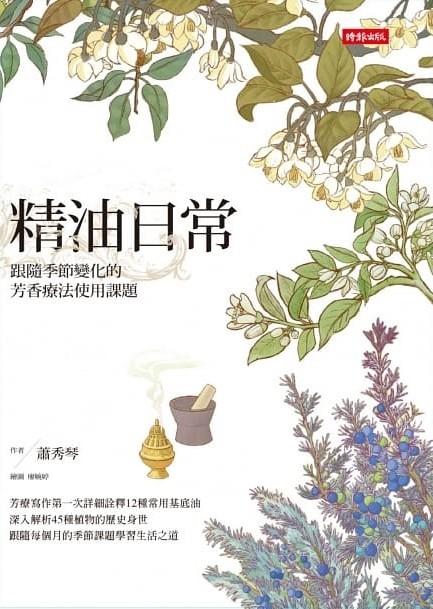 ▲精油日常:跟隨季節變化的芳香療法使用課題。(圖/時報出版提供)