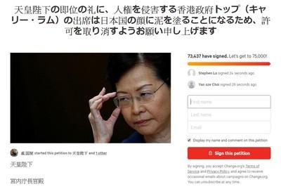 林鄭「有損天皇顏面」 7萬人連署撤邀