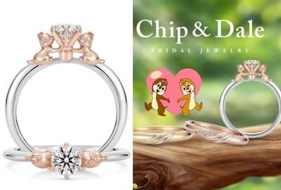 日本推出「奇奇與蒂蒂」聯名鑽戒