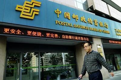 今年A股最大IPO 郵儲銀行24日上會