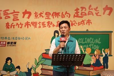 竹市立委參選人 鄭宏輝推雙語三隻箭