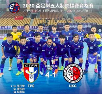 亞洲五人制資格賽中華首戰擊敗香港
