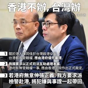 陳同佳「自首」爆法界大老獻策 陳其邁籲:相關人士勿過多政治操作