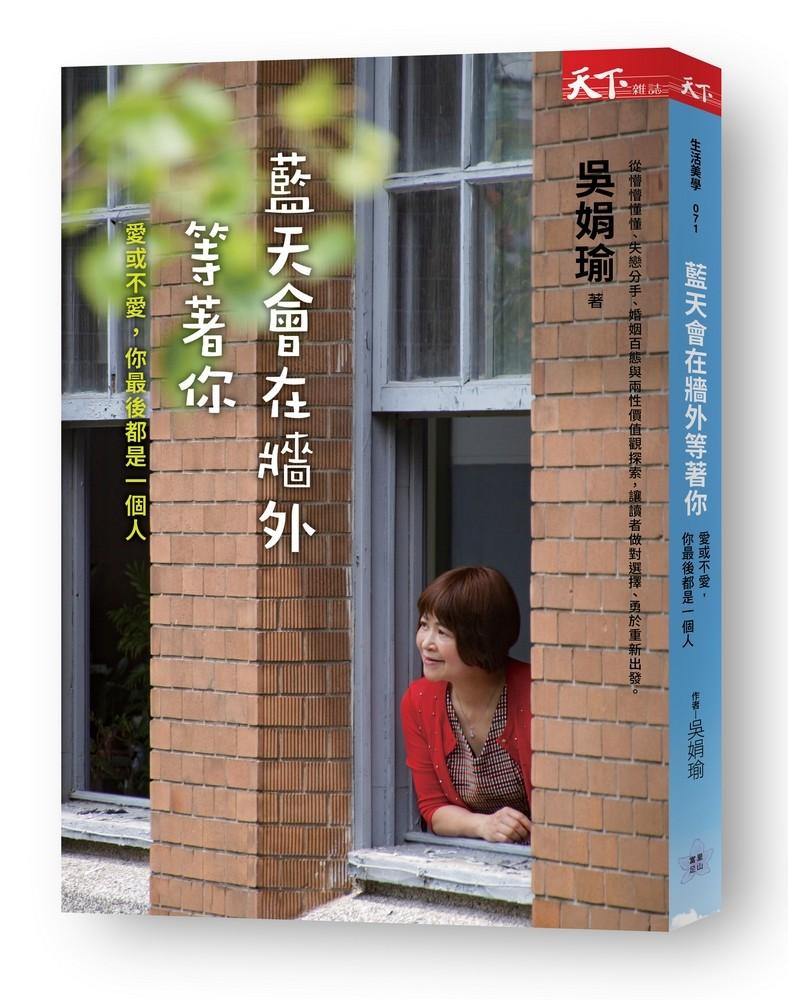 ▲▼書籍《藍天會在牆外等著你》。(圖/天下雜誌提供,請勿隨意翻拍,以免侵權。)