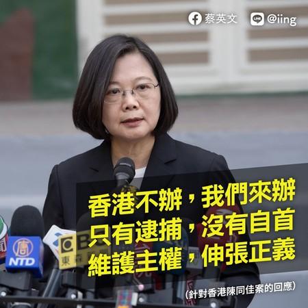 影/香港不辦台灣辦!蔡英文:每一件事都為伸張正義、伸張主權