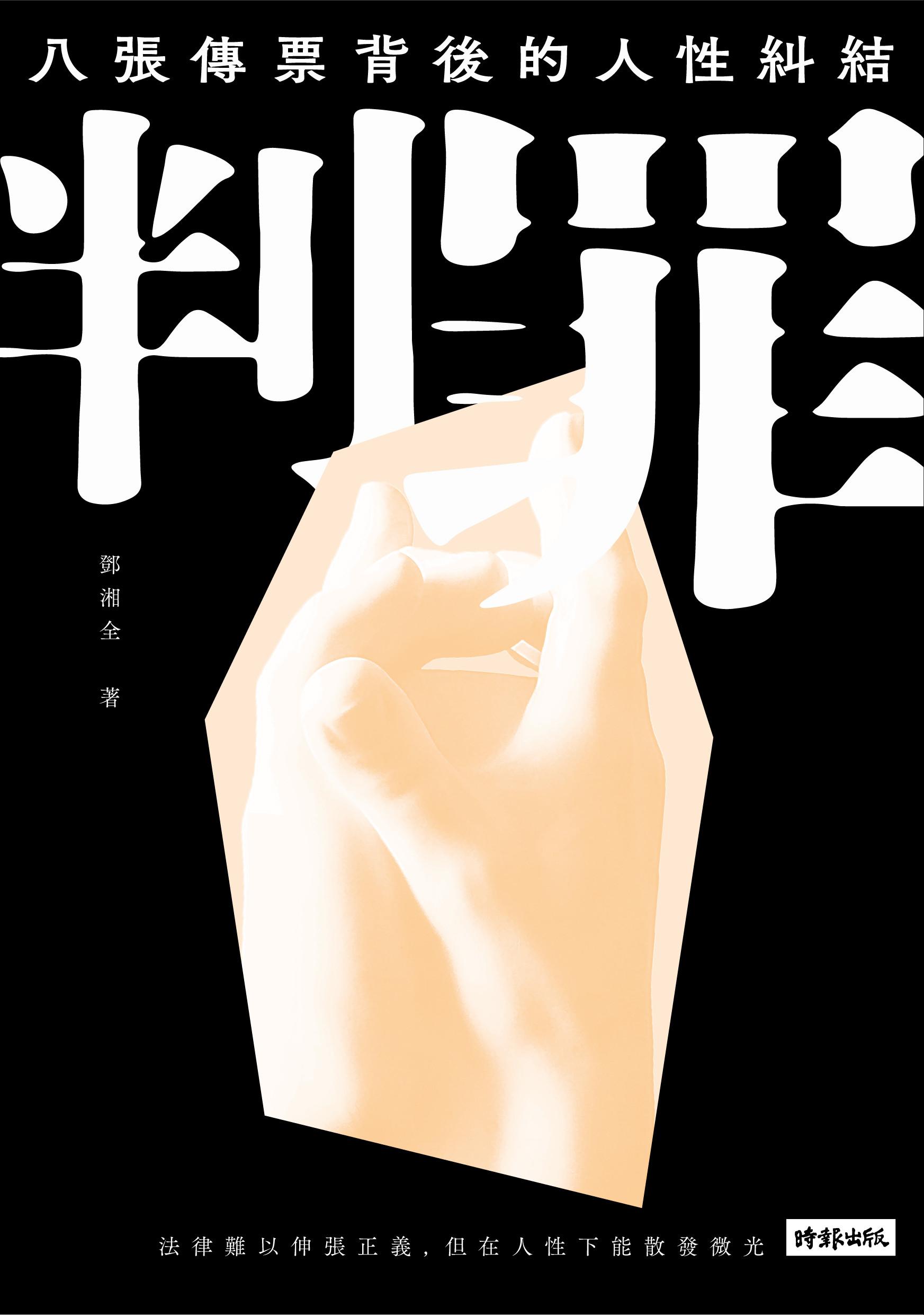▲▼書籍《判罪》。(圖/時報出版提供,請勿隨意翻拍,以免侵權。)