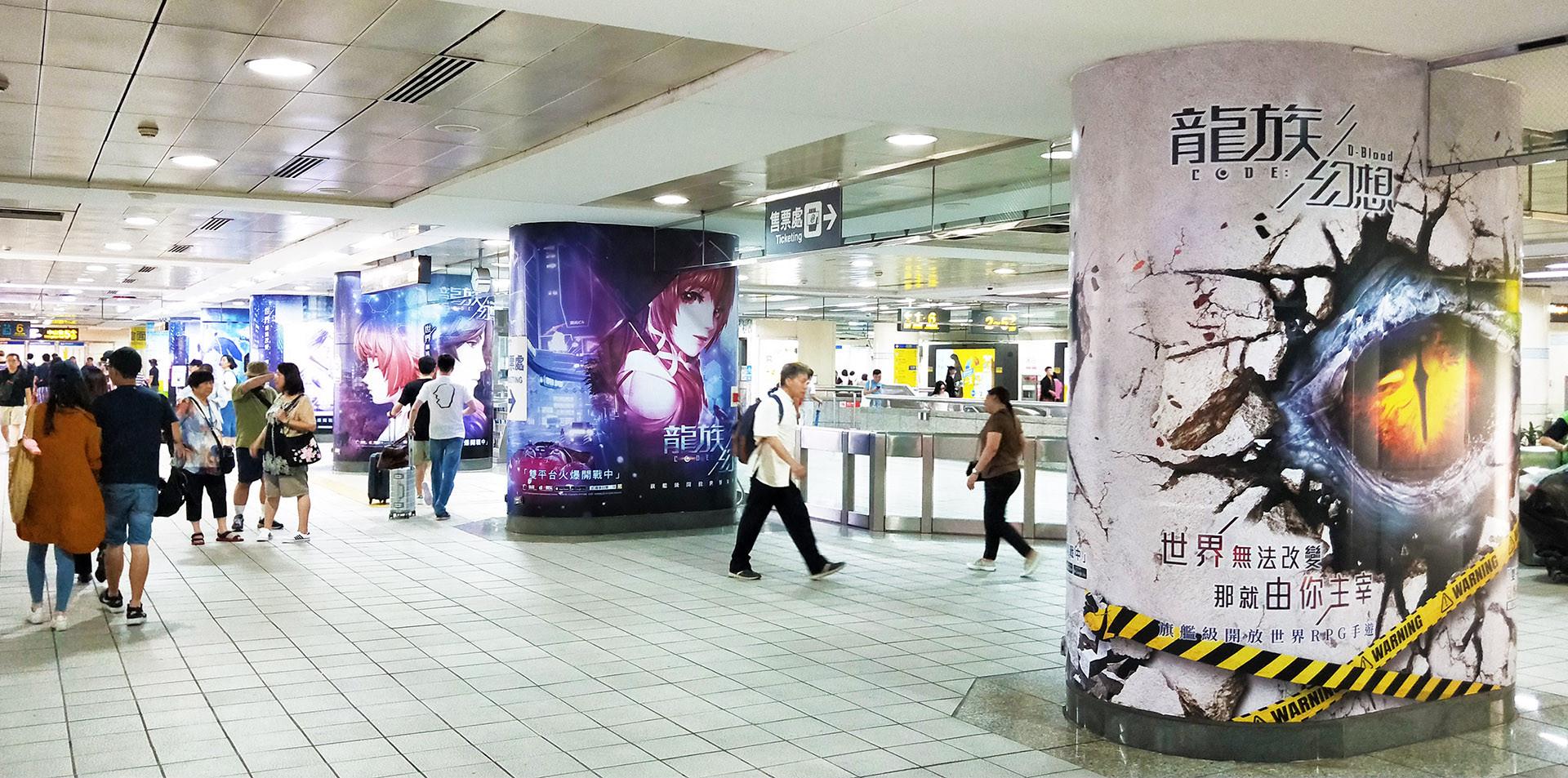 台北捷運廣告刊登  西門站 龍族幻想
