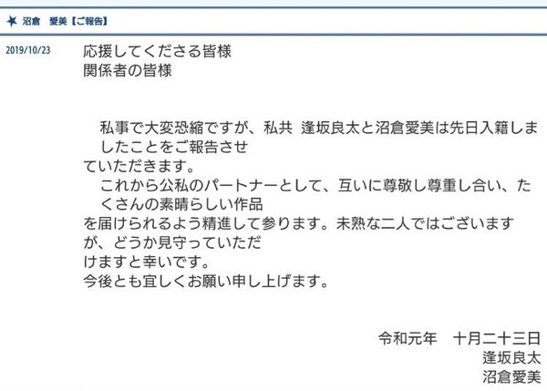 ▲▼逢坂良太、沼倉愛美宣布結婚震驚粉絲。(圖/翻攝自推特)