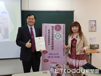 王正坤長榮大學演講醫美產業發展