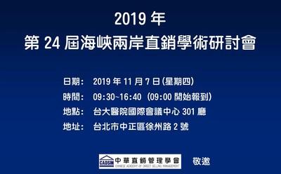 第24屆海峽兩岸直銷學術研討會